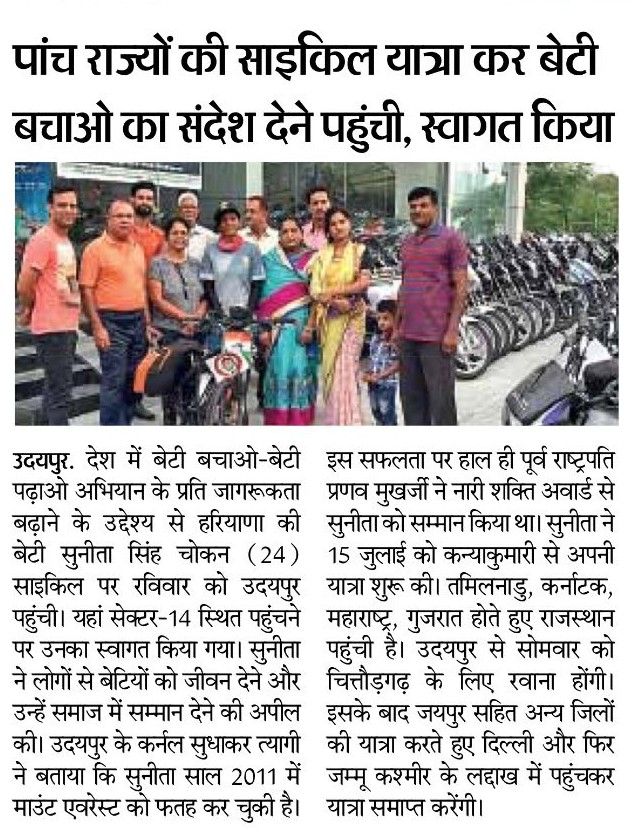 Media Coverage - Suniita Singh Choken Solo Cycling Expedition