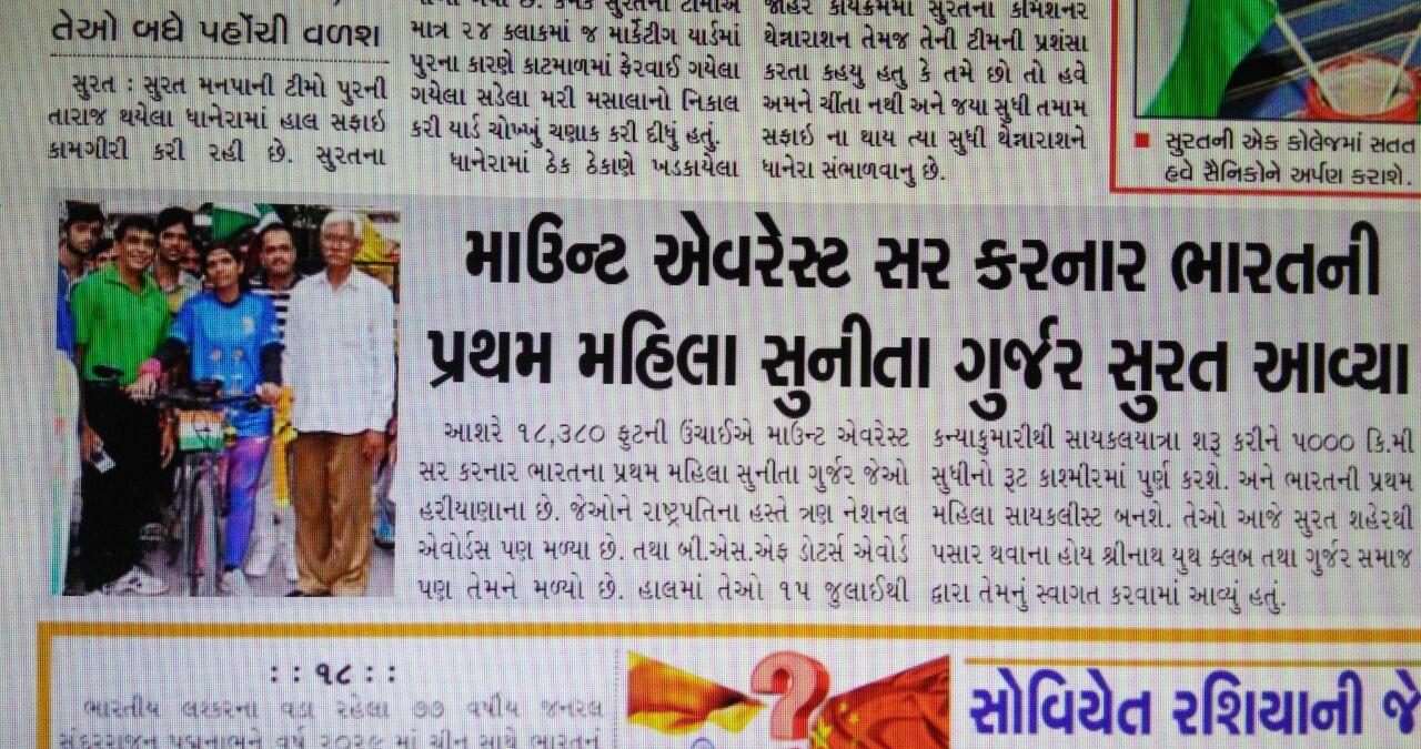 Media coverage - Sunita Singh Choken