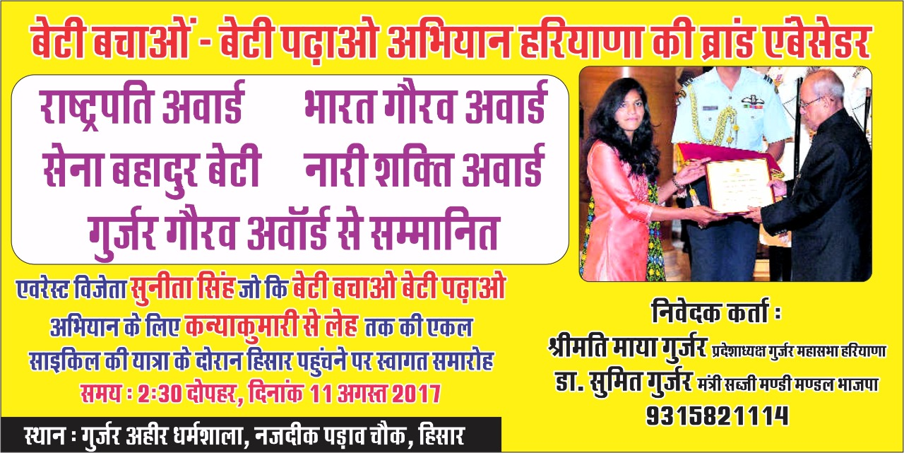 Everester Sunita Singh Choken Welcome at Hissar by Gurjar Community
